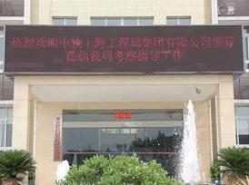 2017年6月17日中铁上海工程集团有限公司