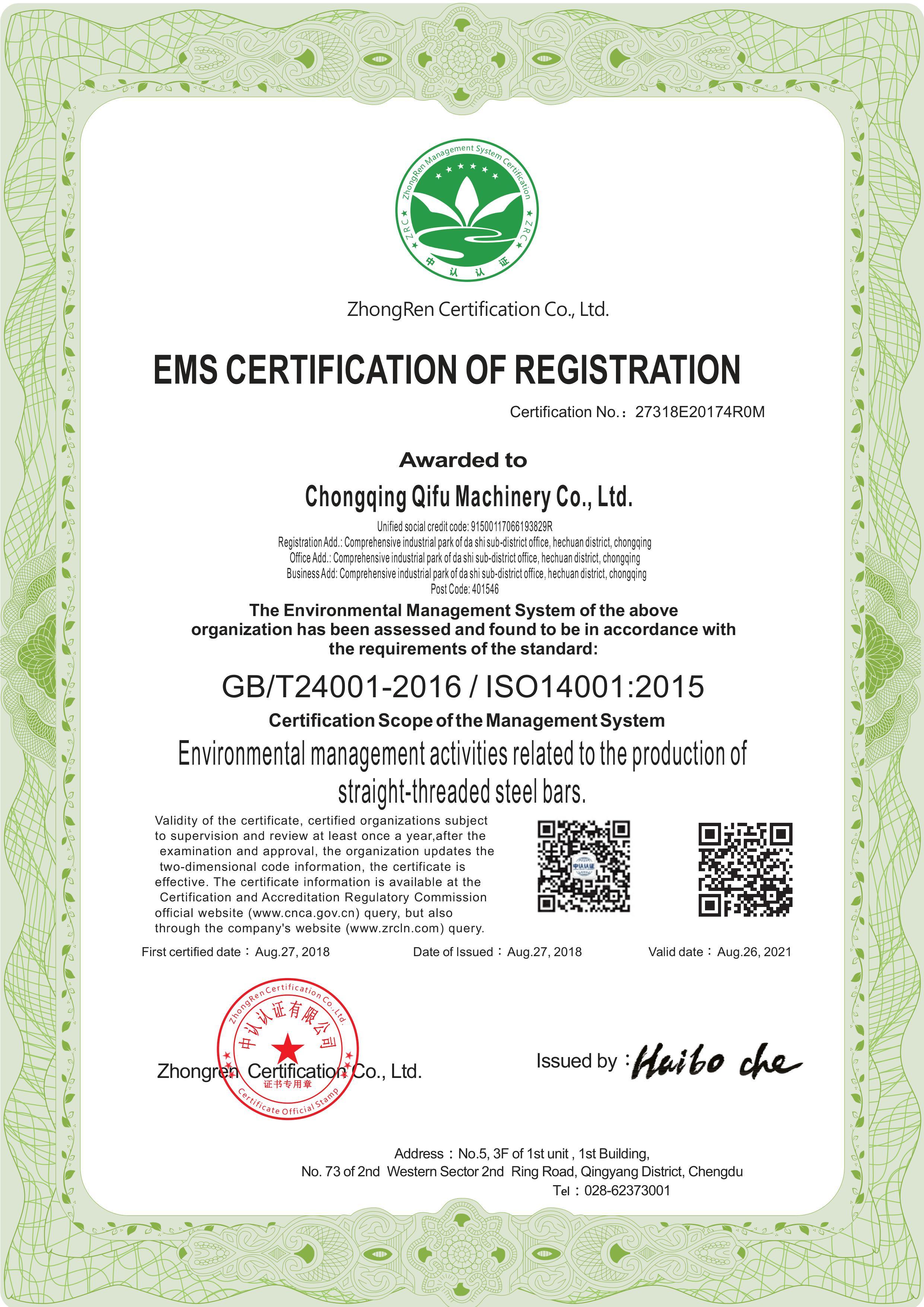 环境管理体系(英文版)