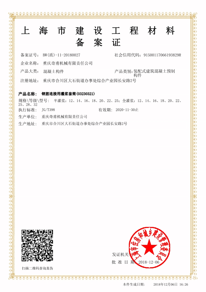 上海市建设工程材料备案证