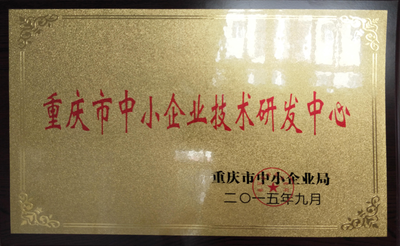 重庆市小企业研发中心