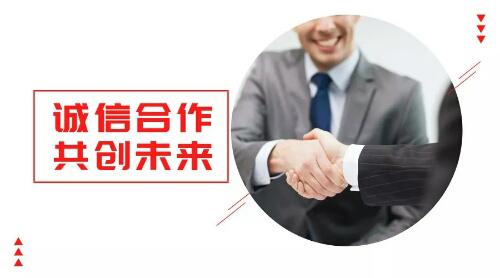 诚信合作,共创未来