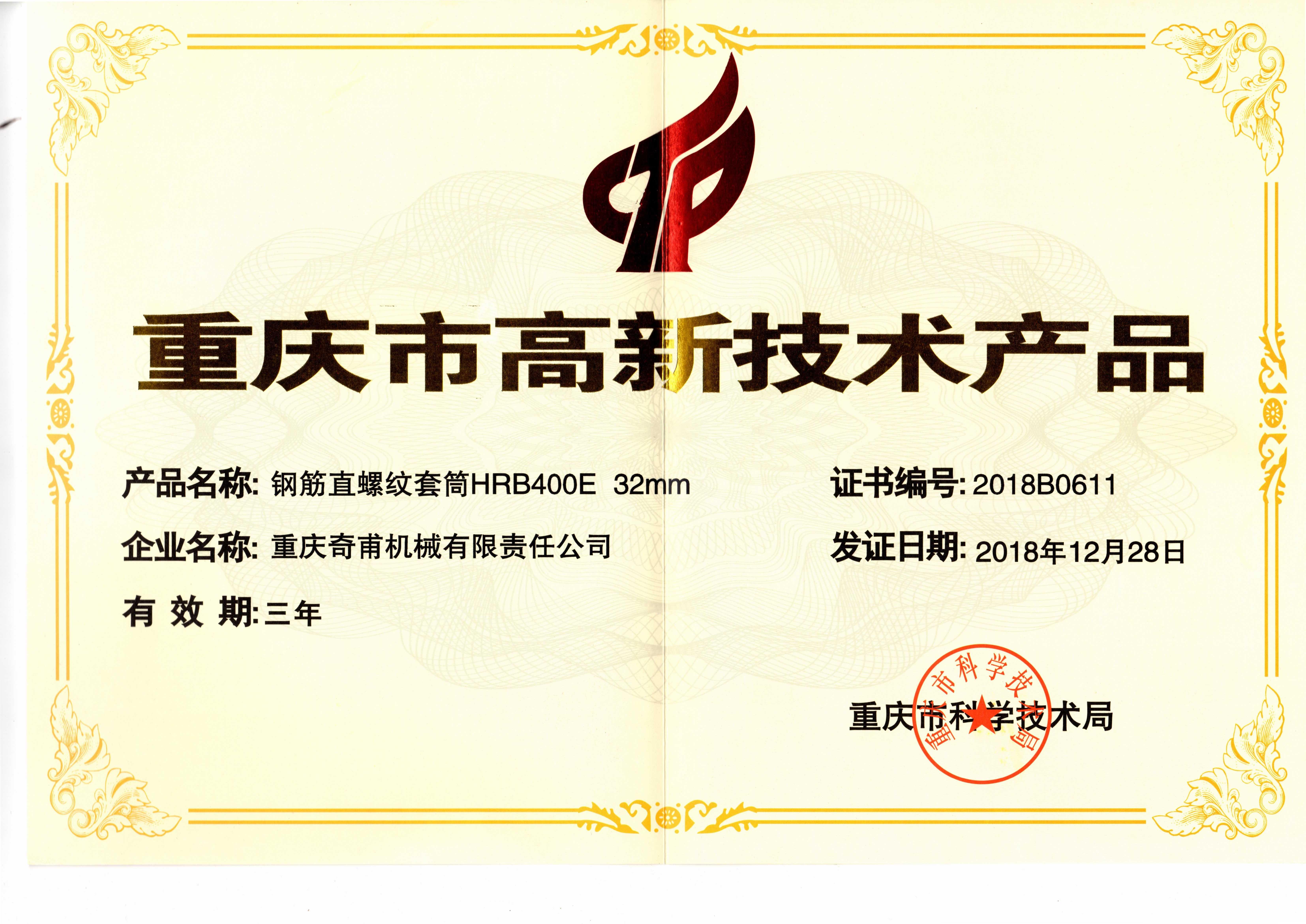重庆市高新技术产品