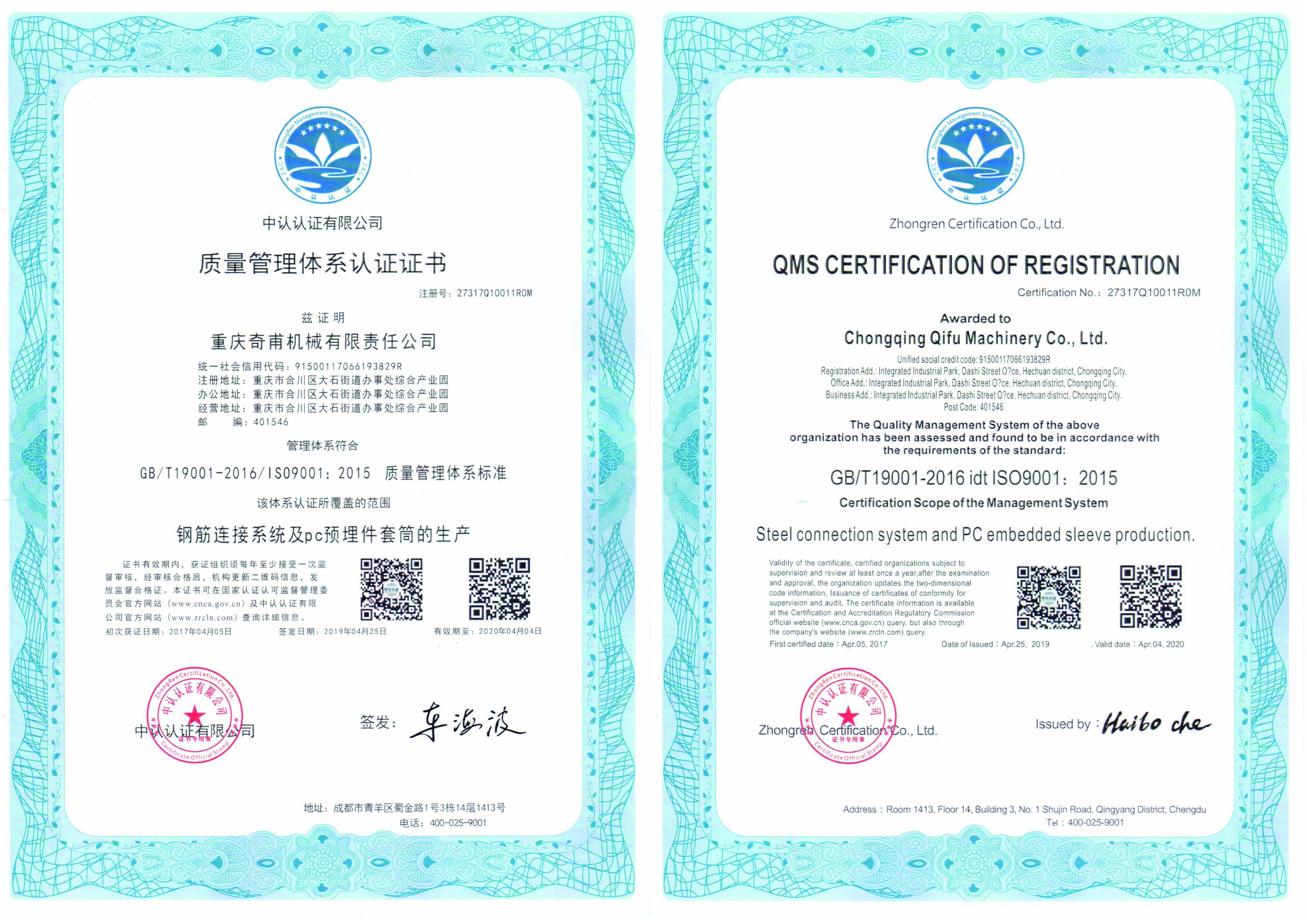 德赢app官网下载安装连接系统及PC预埋件vwin德赢体育app的生产—中文版